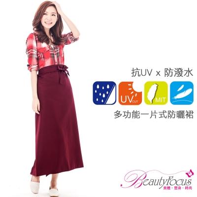 BeautyFocus  多功能防潑水抗UV防曬裙-深紅色