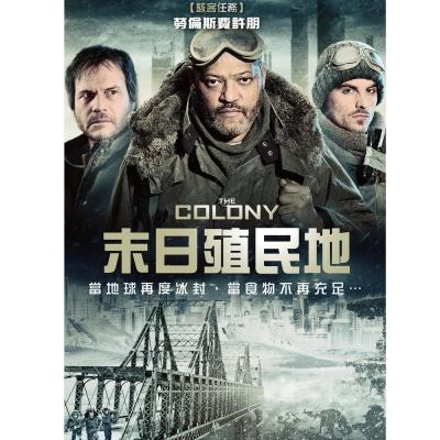 末日殖民地 DVD