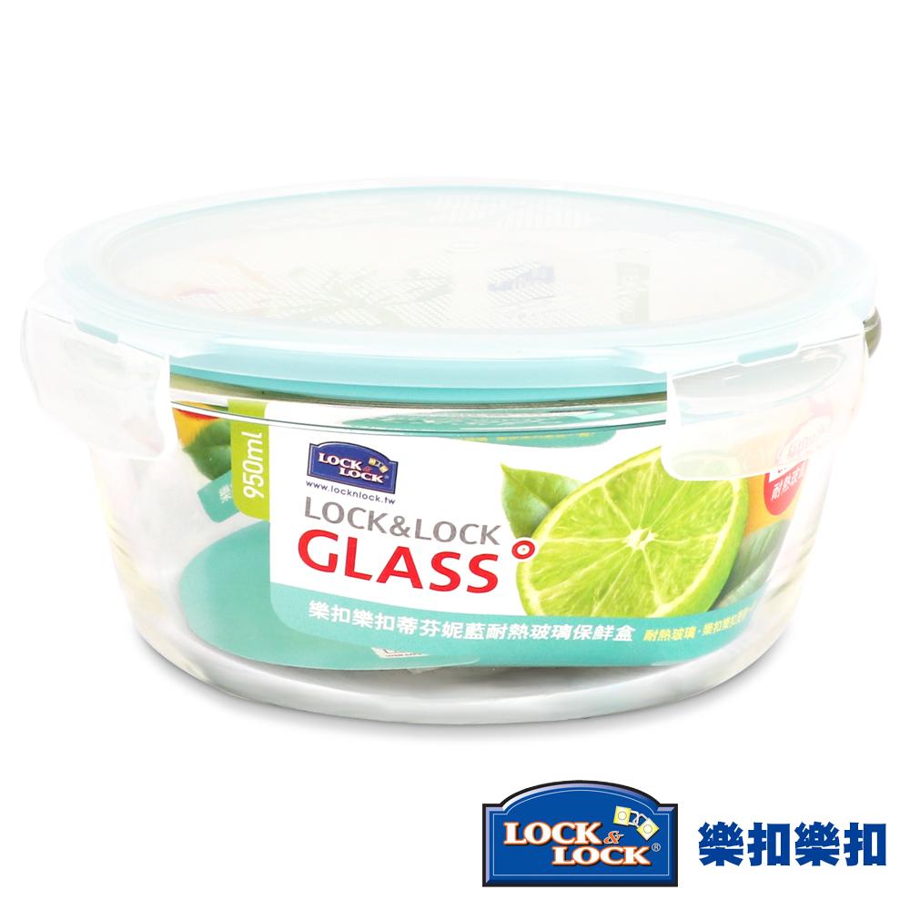 樂扣樂扣蒂芬妮藍耐熱玻璃保鮮盒-圓形950ML(快)
