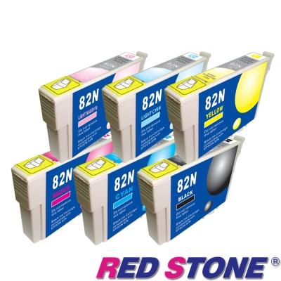 RED STONE for EPSON 82N墨水匣(一黑五彩)優惠組