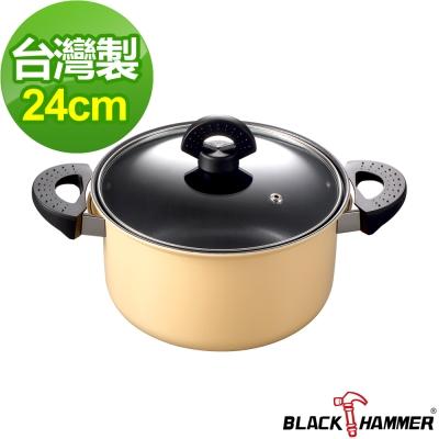義大利BLACK HAMMER 晶粹系列雙耳湯鍋24cm-奶油黃