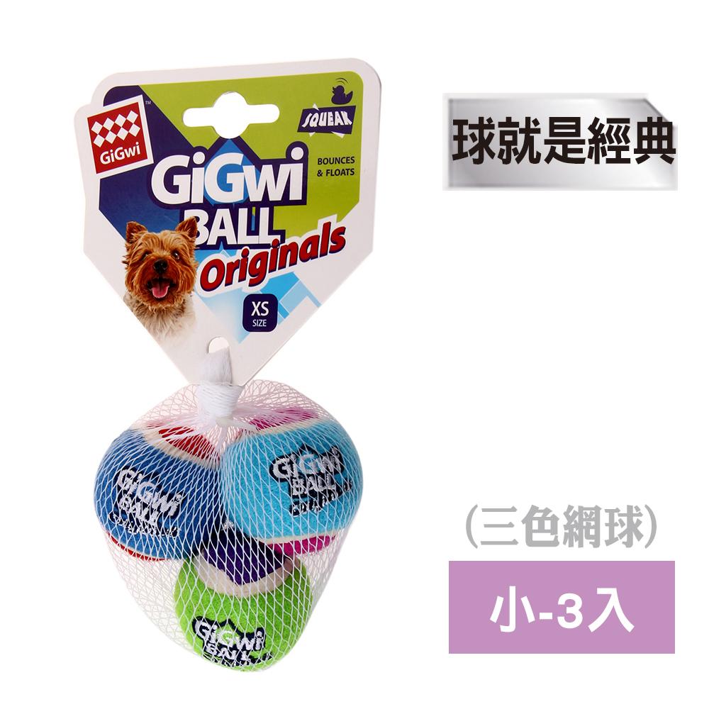GiGwi球就是經典-三色玩具網球(小-三入)