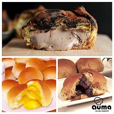 奧瑪烘焙餐包+泡芙組-奶油爆漿餐包10入+巧克力爆漿餐包10入+髒髒泡芙*1入