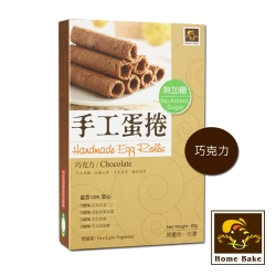 烘焙客 無添加蔗糖手工蛋捲-巧克力(80g)