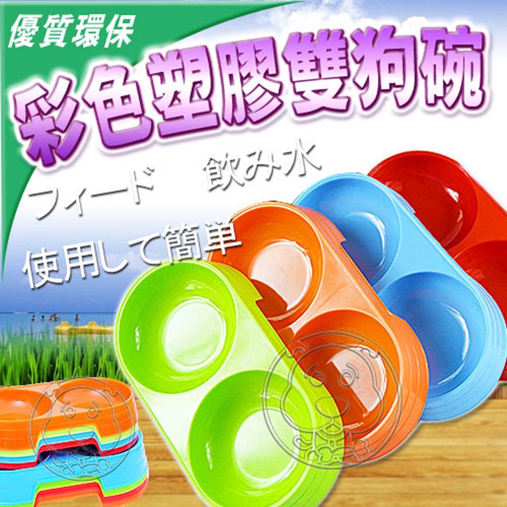 果凍食碗小型犬貓專用雙口碗22cm顏色隨機