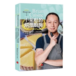 BrianCuisine不萊嗯的烘焙廚房