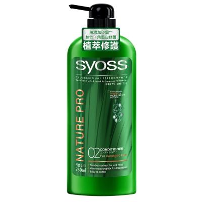 SYOSS絲蘊 植萃修護潤髮乳(無矽靈) 750ml
