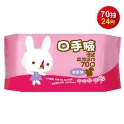 優生口手臉柔潤濕巾70抽(24包)