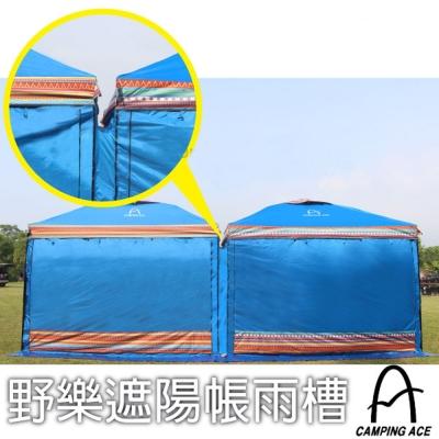 【台灣 Camping Ace】遮陽帳雨槽(適用300*300遮陽帳)海洋藍