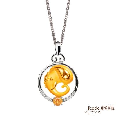 J'code真愛密碼 穩賺象黃金/純銀墜子 送白鋼項鍊