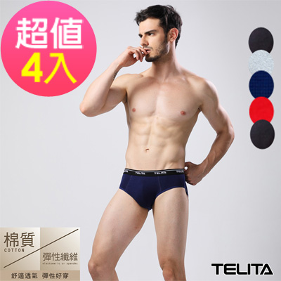 男內褲 彈性素色三角褲(超值4件組) TELITA