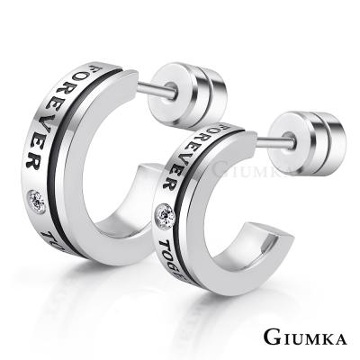 GIUMKA 相約永恆 珠寶白鋼情侶耳環-單邊單個