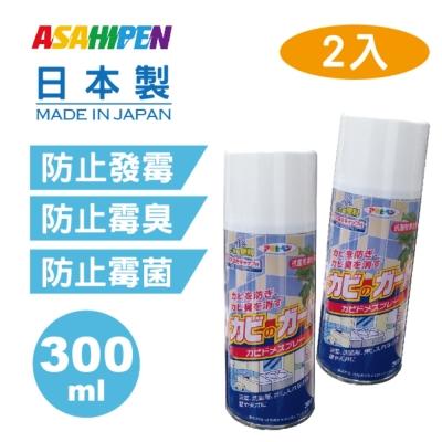 日本製超效多用途防發霉/防霉味噴劑2入