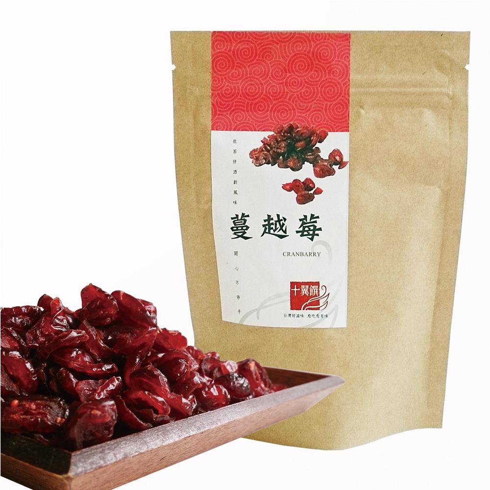 十翼饌 蔓越莓(120g)