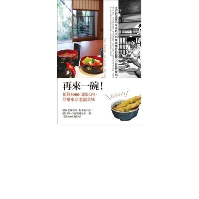 再來一碗!預算 5000 日圓以內,品嚐東京老舖美味