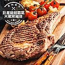 【食肉鮮生】巨星級超霸氣大戰斧豬排(400g/支)(任選)