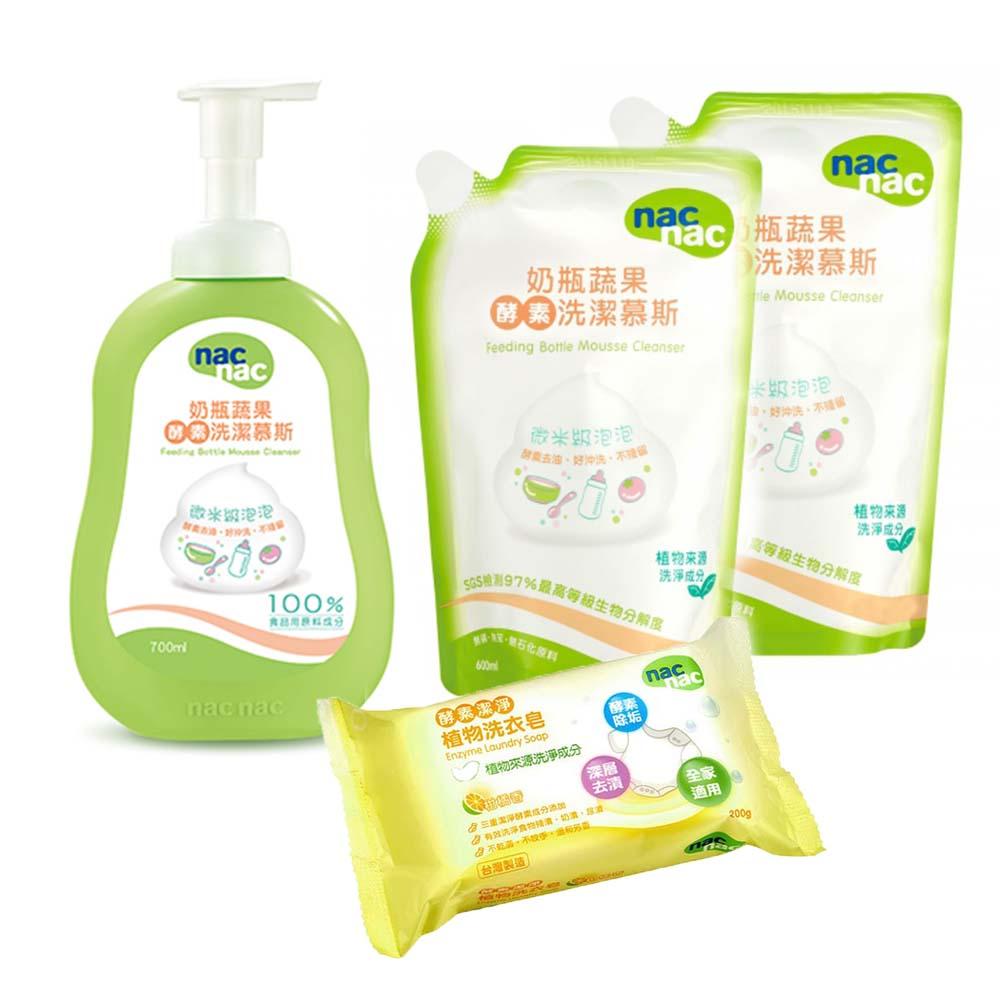 【麗嬰房】nac nac 酵素奶蔬慕斯1罐2包+洗衣皂組合特價
