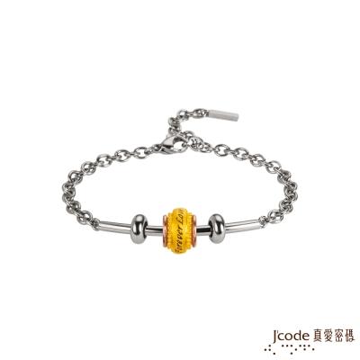J'code真愛密碼 一句永遠黃金/白鋼女手鍊