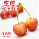 【川琪】限量空運西北白櫻桃禮盒1kg