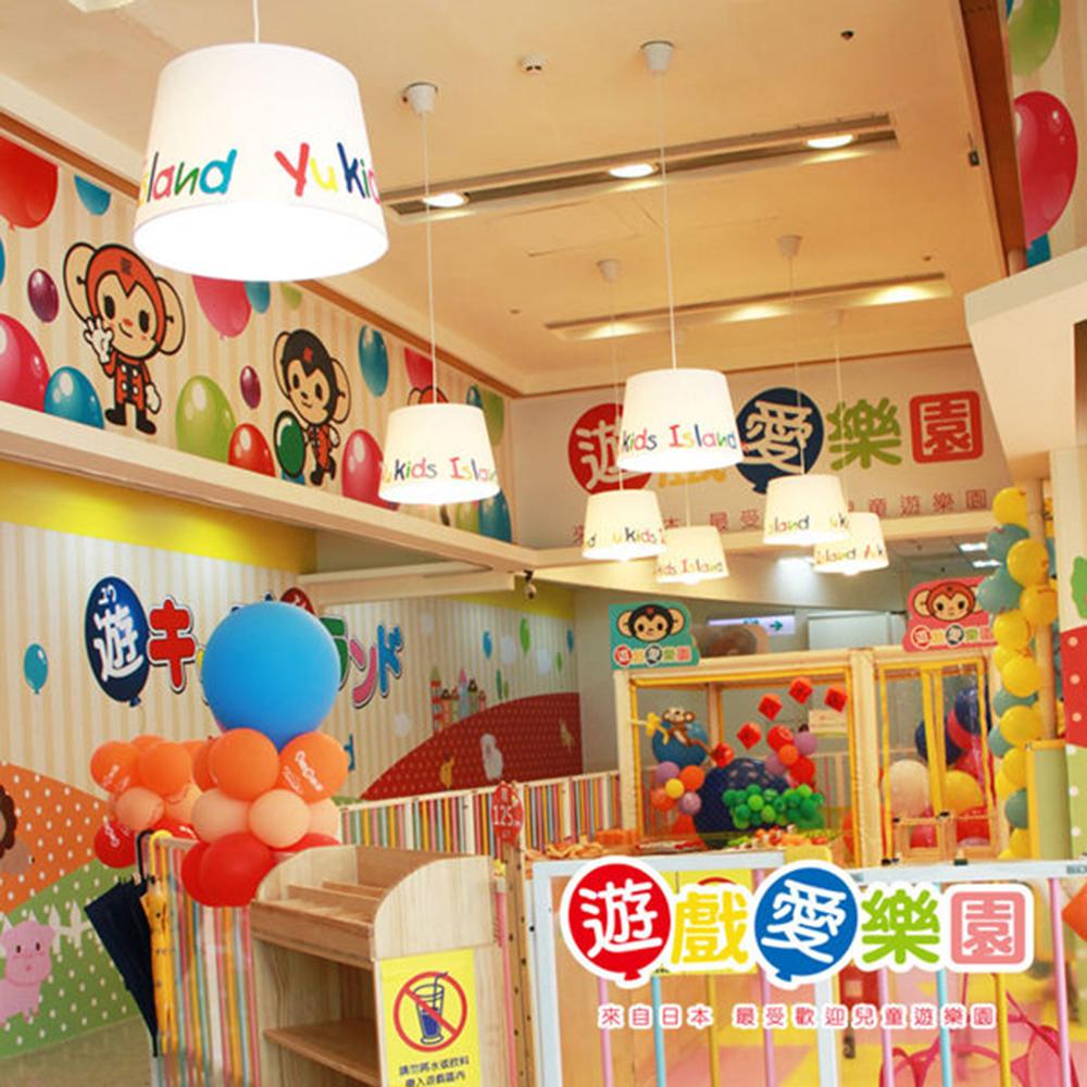 (全台多點)遊戲愛樂園 yukids Island 1大1小親子門票 中型店 (2張)