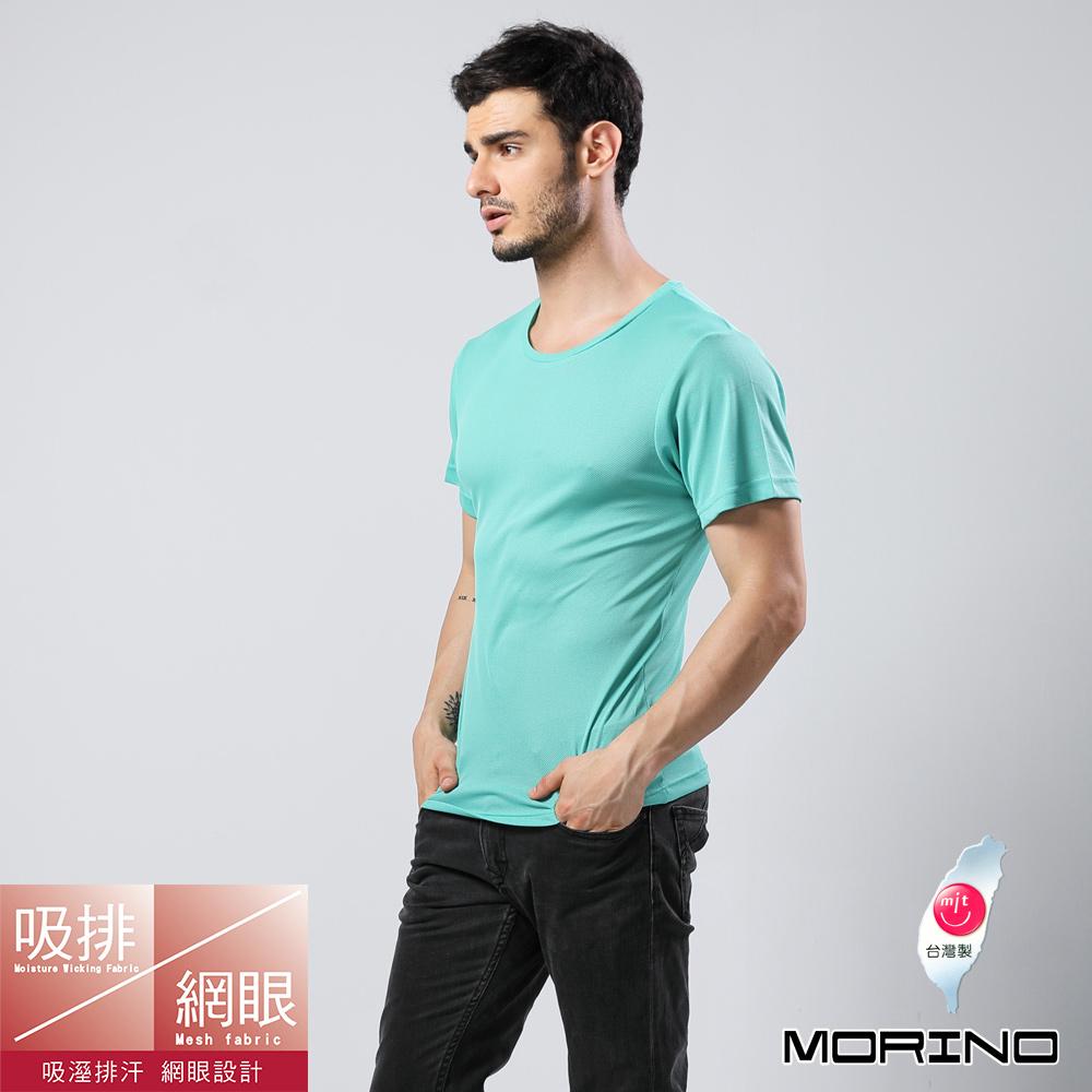 吸排涼爽素色網眼運動短袖T恤 圓領 素T(青綠)MORINO摩力諾 男內衣