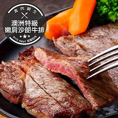 【食肉鮮生】澳洲特級嫩肩沙朗牛排 10片組(200g±5%/片)
