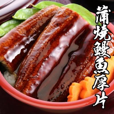 【海鮮王】頂級蒲燒鰻特大厚片 *2片組( 500g±10%/片 )