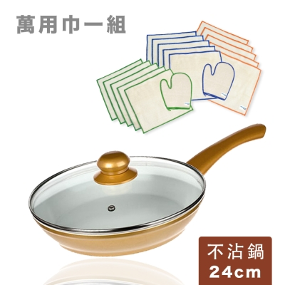 德國CERAFIT陶瓷奈米不沾鍋24cm-美國Wonder-Weave天然抗菌竹纖維萬用巾