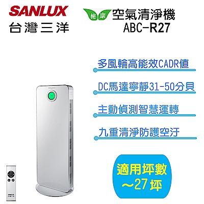 SANLUX 台灣三洋 27坪等離子空氣清淨機(ABC-R27)