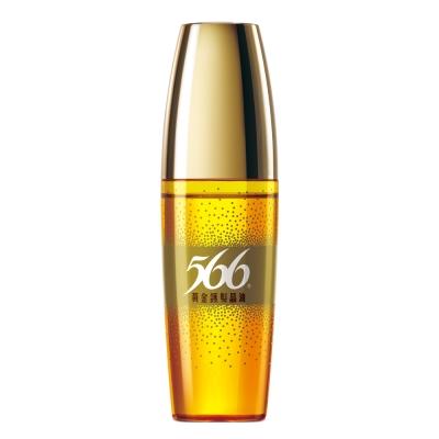 566黃金護髮晶油50g