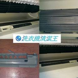 分離式冷氣(室內室外壓縮機)清洗