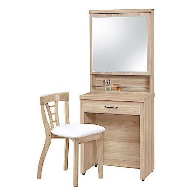 Boden-米朗羅2尺化妝桌/鏡台(贈化妝椅)-60x40x158cm