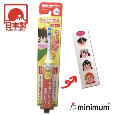 minimum 日本製兒童電動牙刷(三色任選)