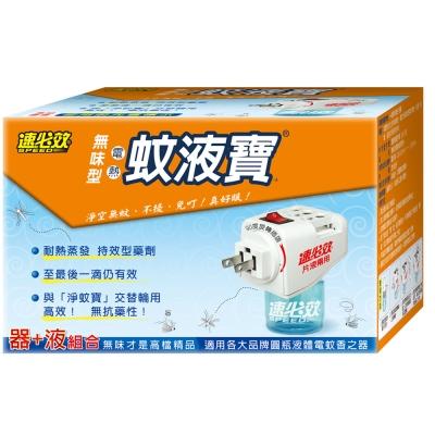 速必效 無味型電熱蚊液寶-A(器+液)