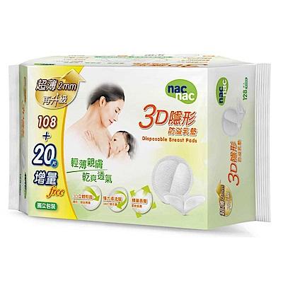 哺乳用品/哺乳巾