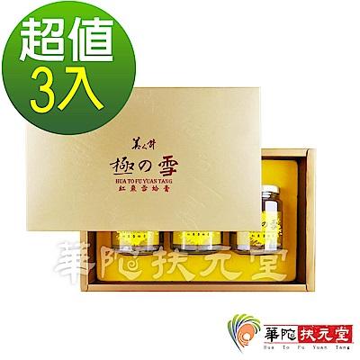 華陀美人計 極之雪紅棗雪蛤膏3盒(3瓶/盒)