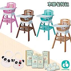 Creative Baby 四合一複合式寶寶成長型大餐椅/享樂餐椅組