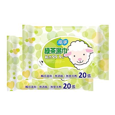 海淨 綠茶純水濕巾(20抽x2包)