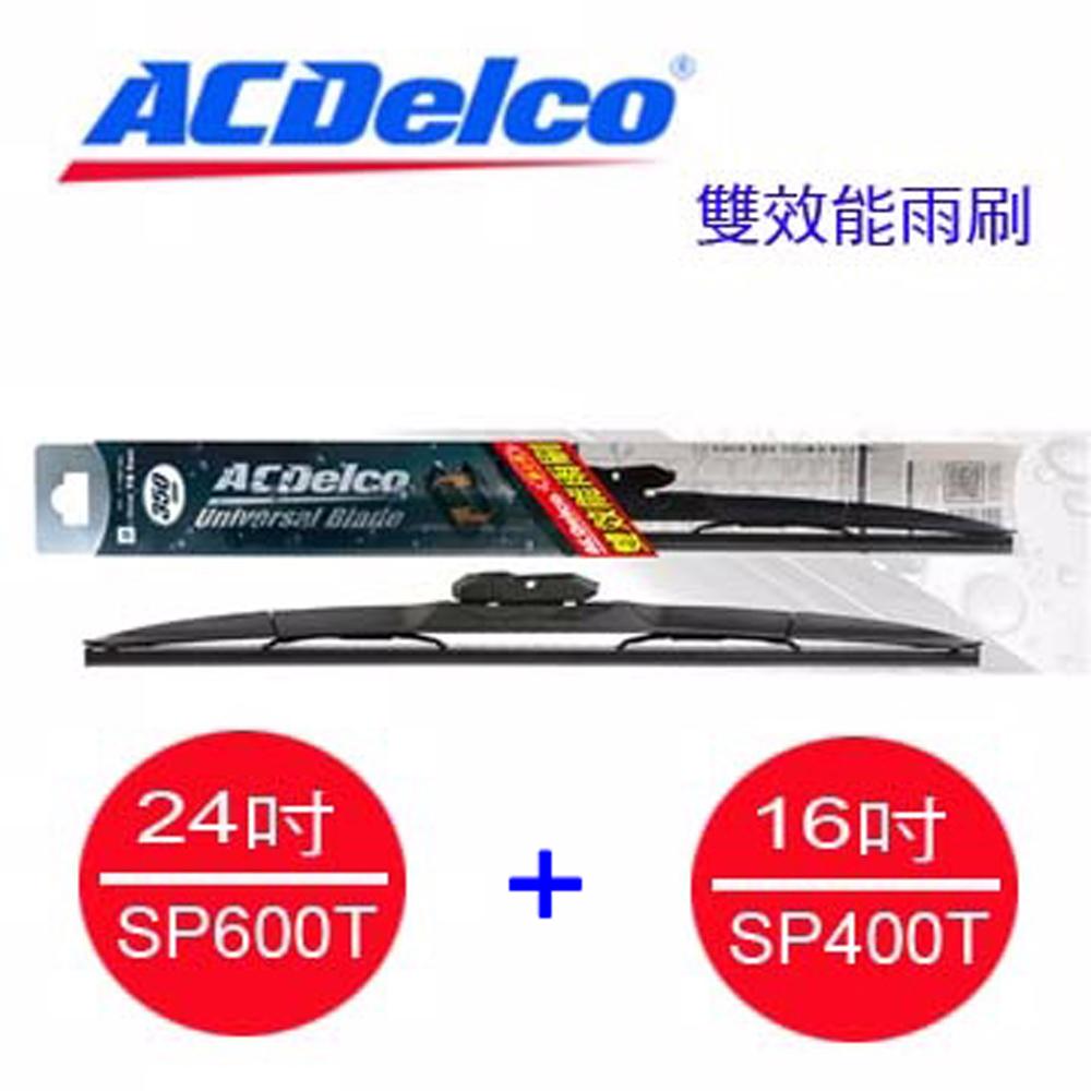 ACDelco韓國製雙效型雨刷 HYUNDAI IX35專用雨刷組合(24 16吋)