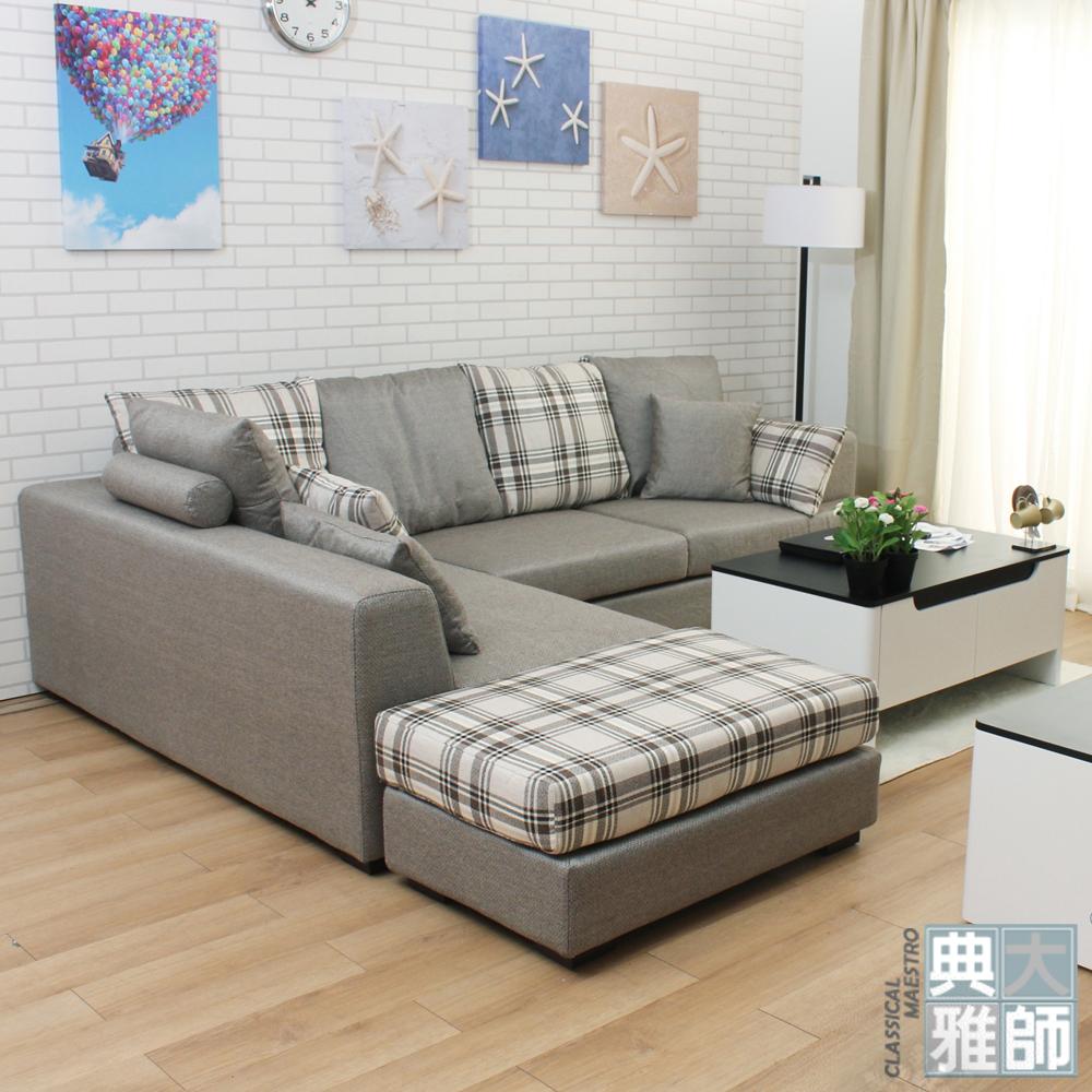典雅大師Gavin嘉文格紋L型布沙發(分左右型)