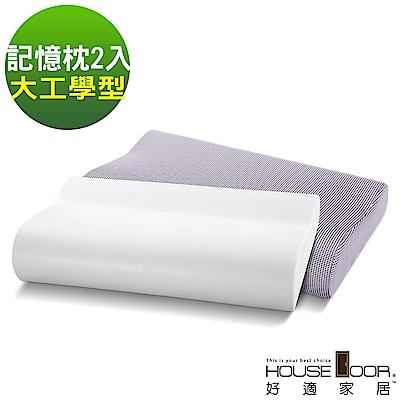 House Door 好適家居 吸濕排濕布 親水性涼感釋壓記憶枕-大工學型(2入)