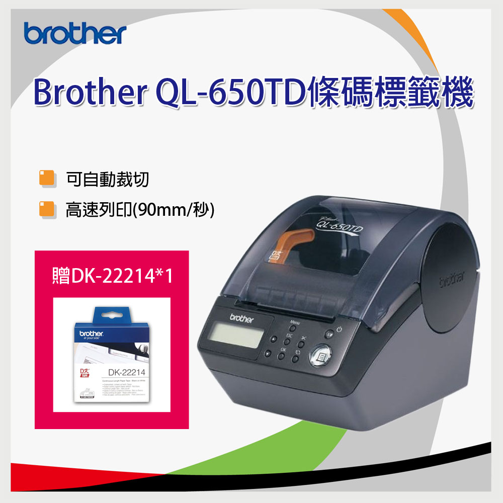 brother QL-650TD 時間、日期、食品新鮮度列印機