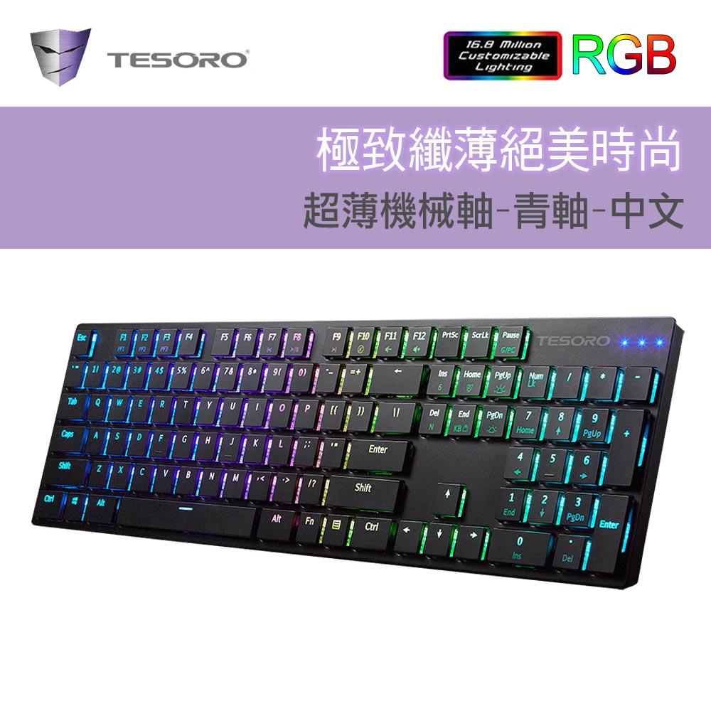 TESORO鐵修羅  GRAM XS G12超薄型機械鍵盤RGB-青軸中文-黑