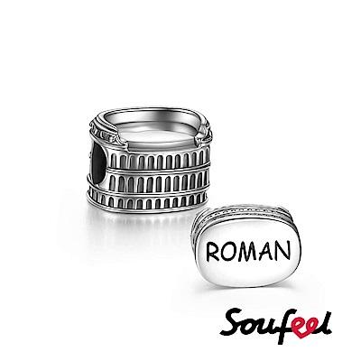 SOUFEEL索菲爾 925純銀珠飾 羅馬競技場