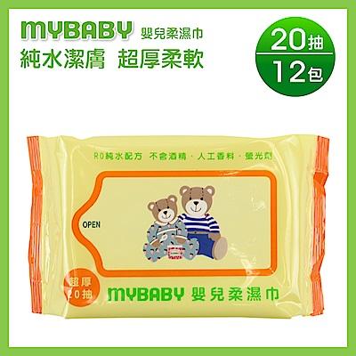 愛的世界 超厚嬰兒柔濕巾/濕紙巾20抽x12包