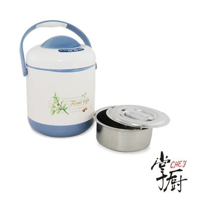 掌廚多用途保溫提鍋2L-深藍