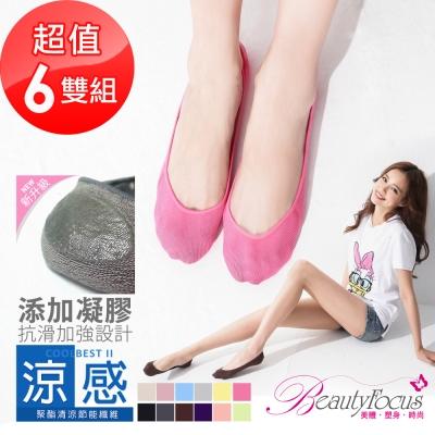 BeautyFocus  (6雙組)後跟凝膠涼感隱形止滑襪-素面款