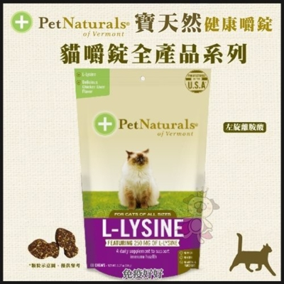 寶天然健康貓嚼錠《L-Lysine 免疫好好》60錠/包 2包組