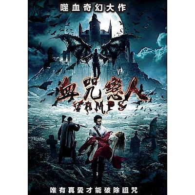 血咒戀人 DVD