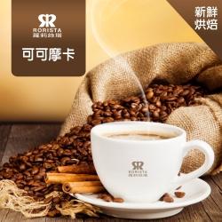 任選RORISTA可可摩卡_嚴選咖啡豆(450g)